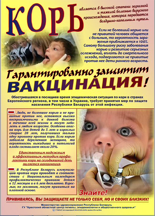 Как беременным защититься от кори 8